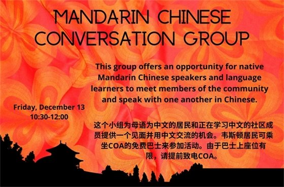 Mandarin Chinese conversation group Friday December 13 10:30-12:00